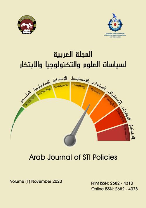المجلة العربیة لسیاسات العلوم والتکنولوجیا